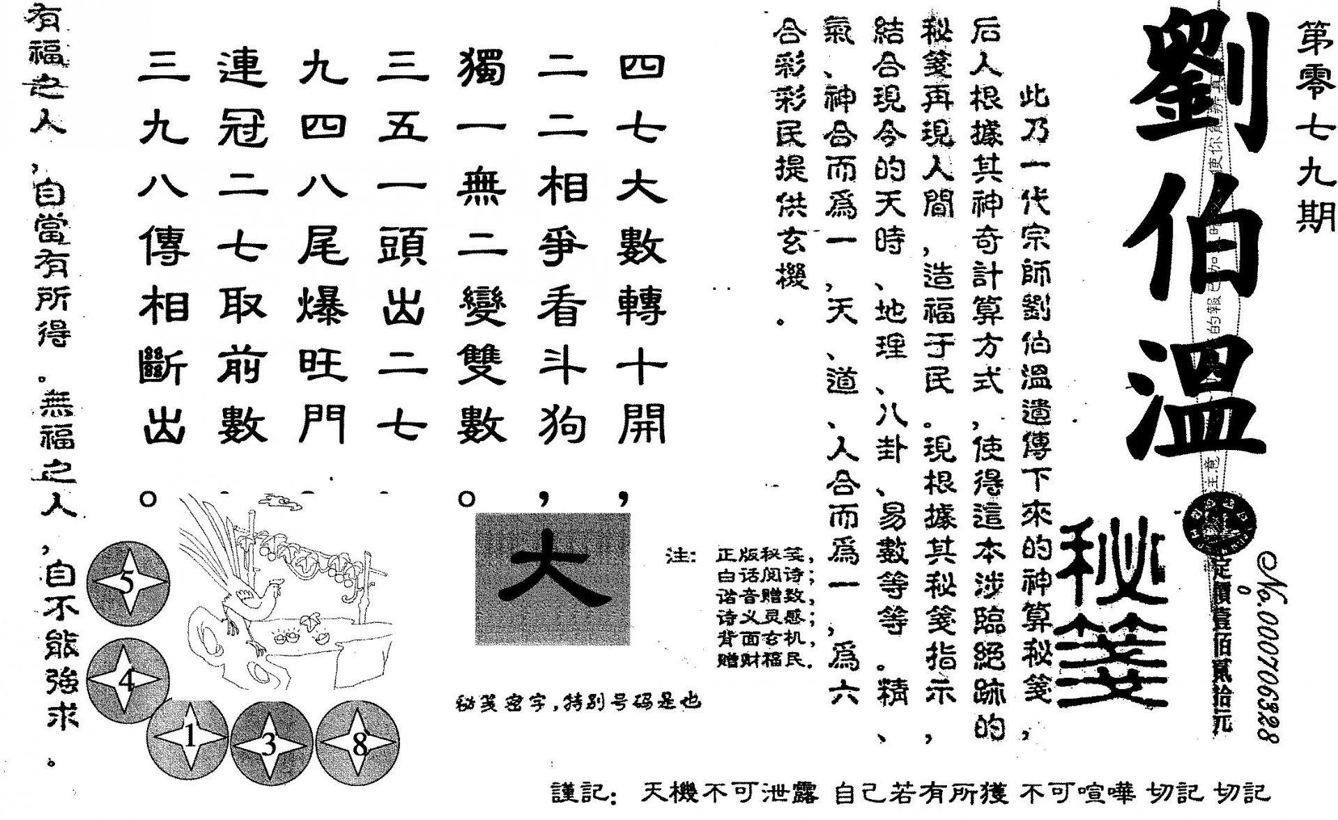 079期老版刘伯温(黑白)
