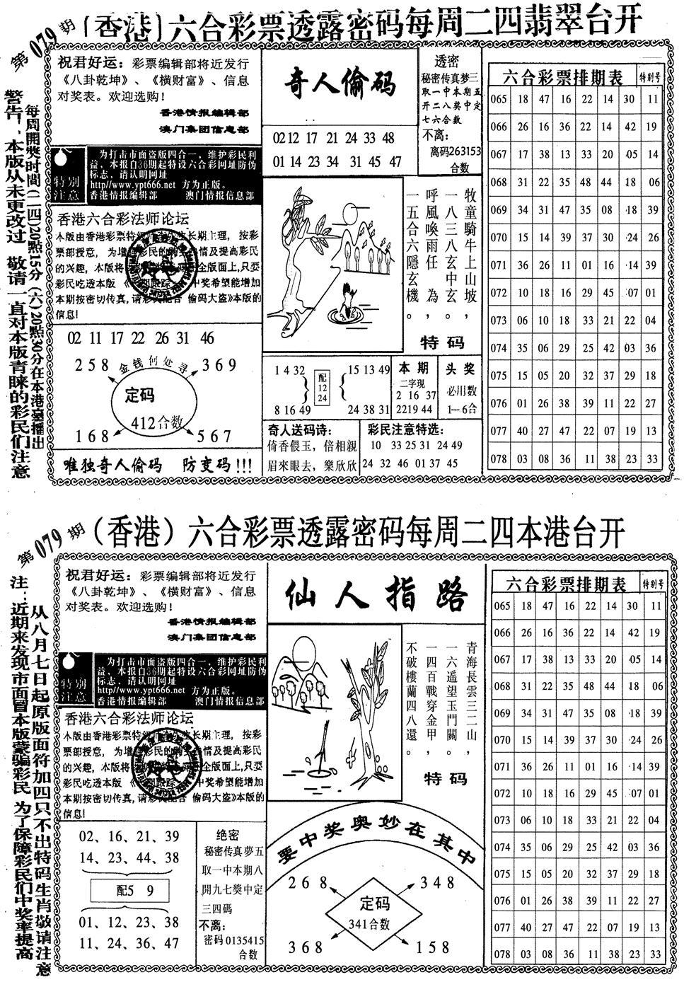 079期印仔小四合B(黑白)