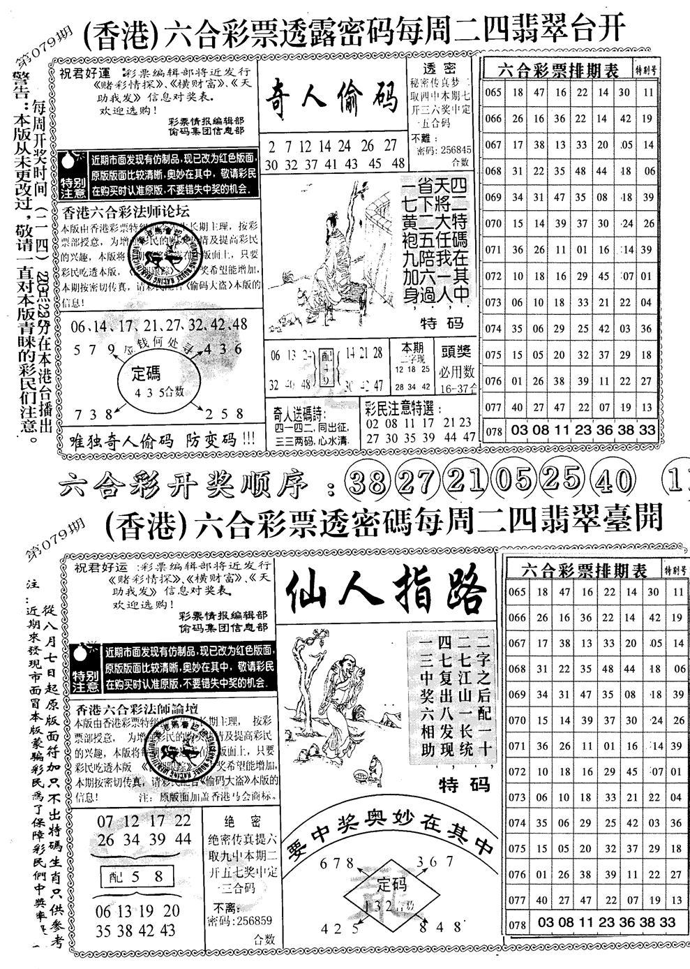 079期中版小四合A(黑白)