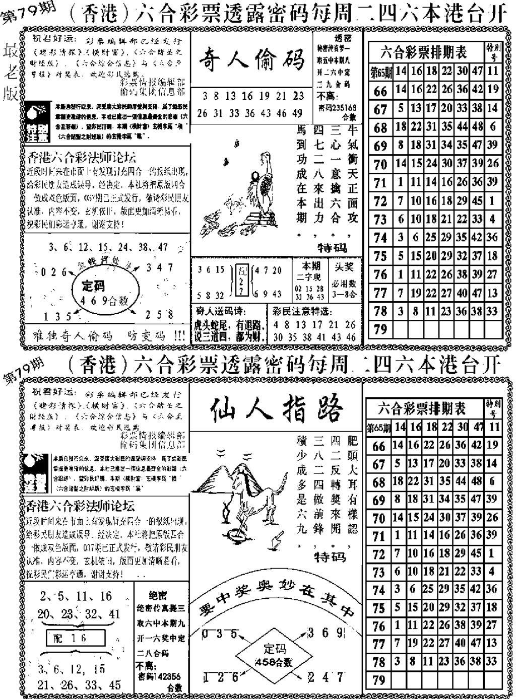 079期老板小四合A(黑白)