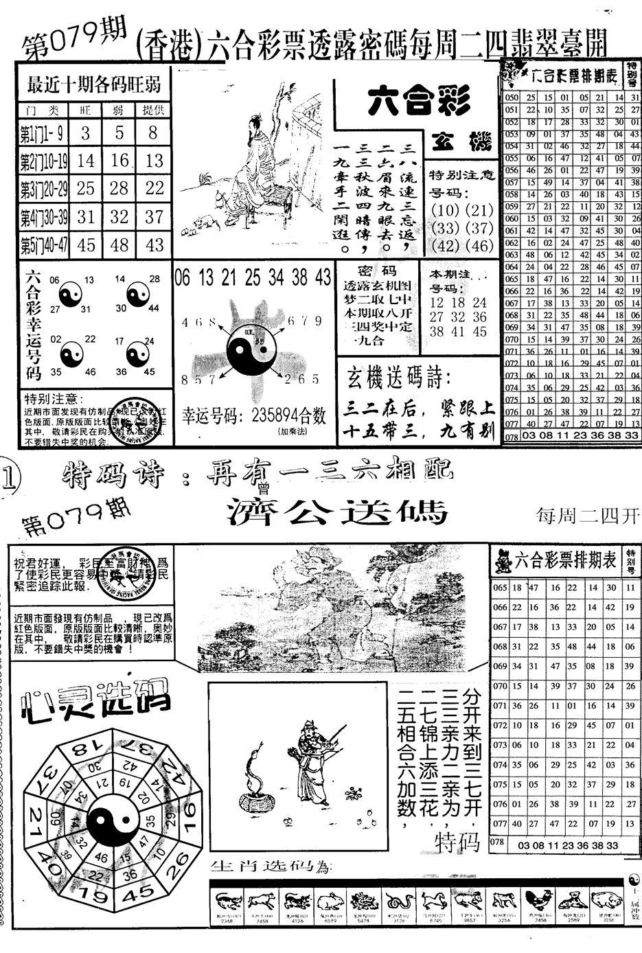 079期老版梅花四合B(黑白)