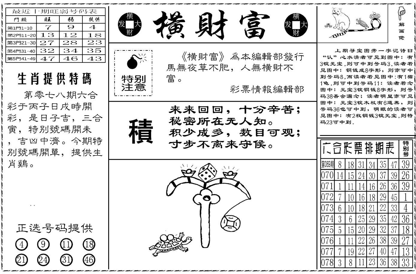 079期老版横财富(黑白)