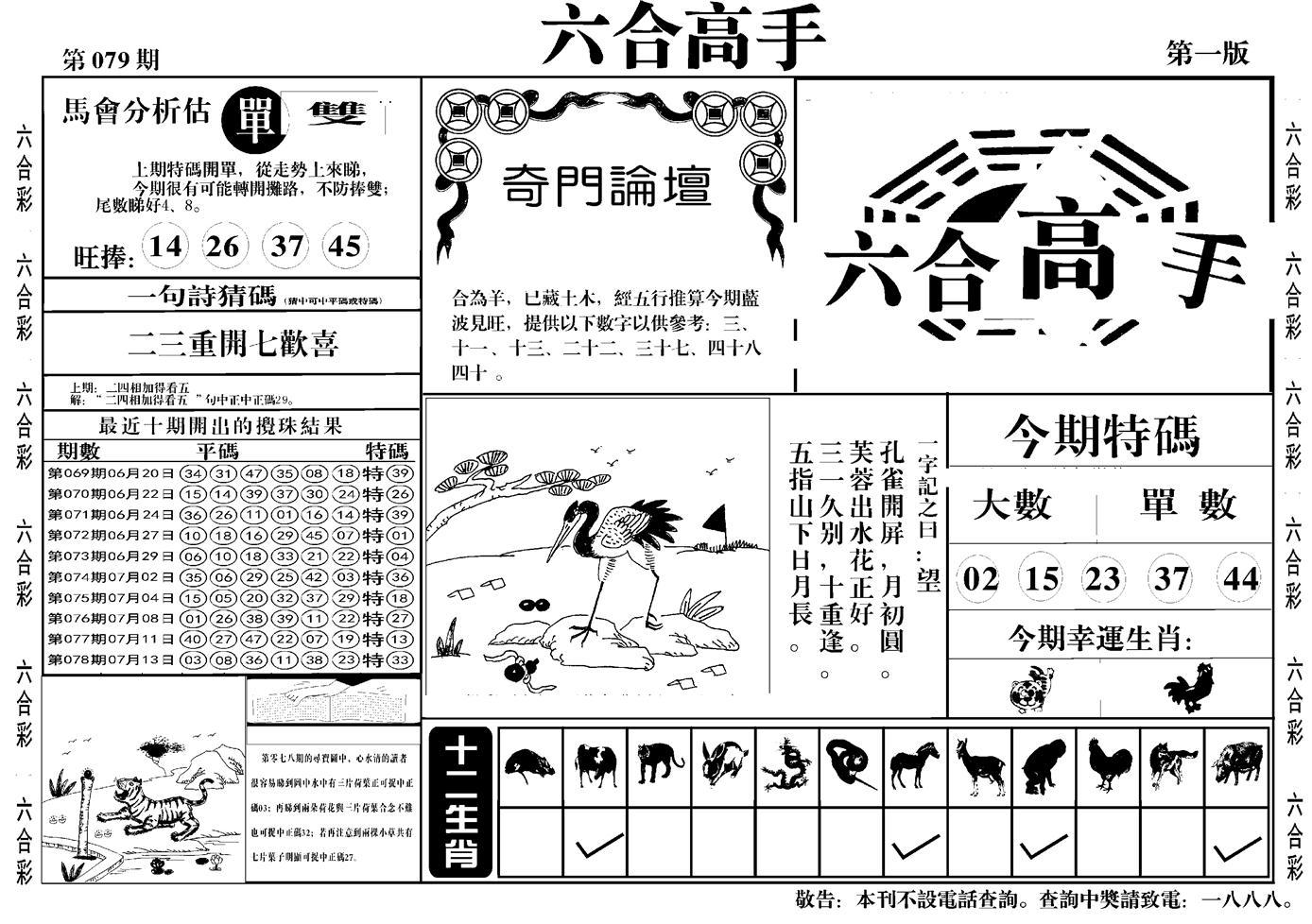 079期六合高手A(黑白)