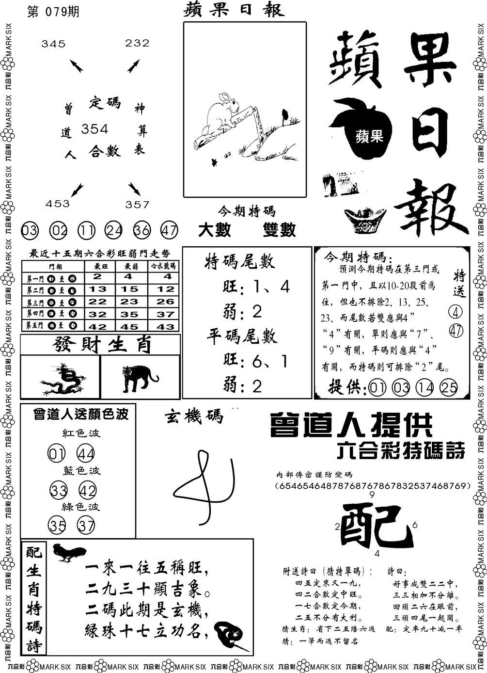 079期青苹果(黑白)