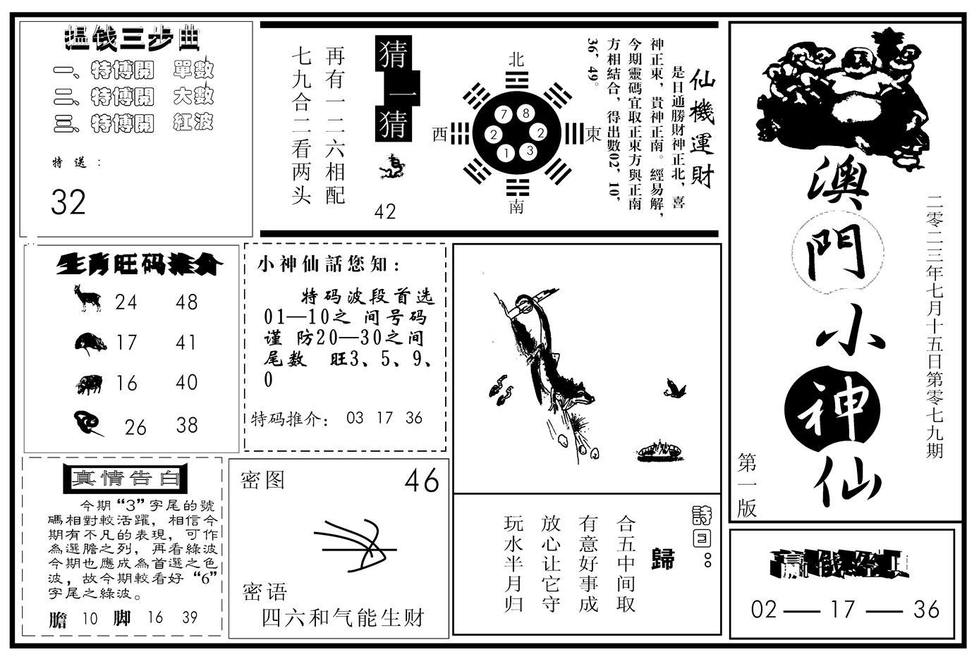079期澳门小神仙A(黑白)