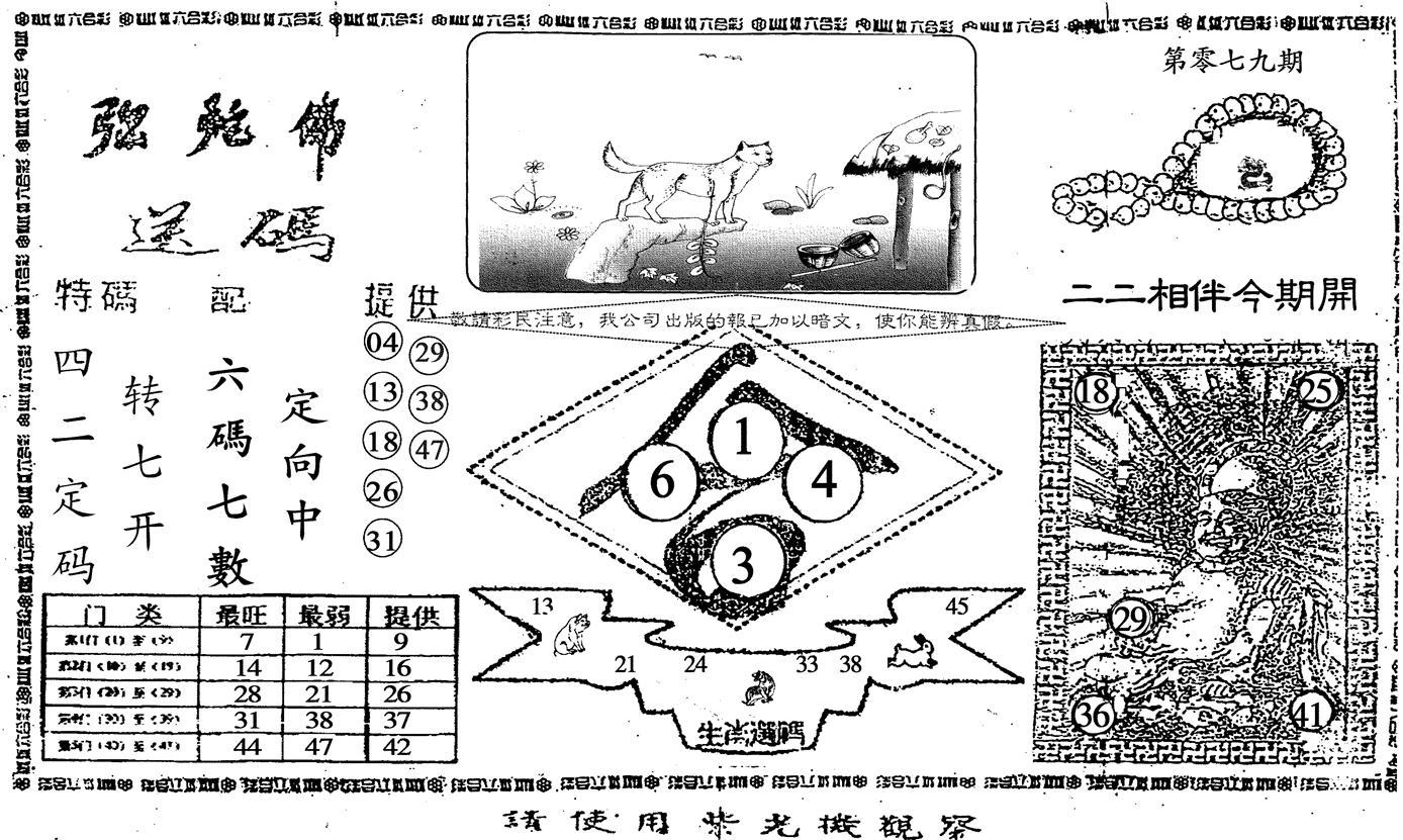 079期老弥陀佛(黑白)