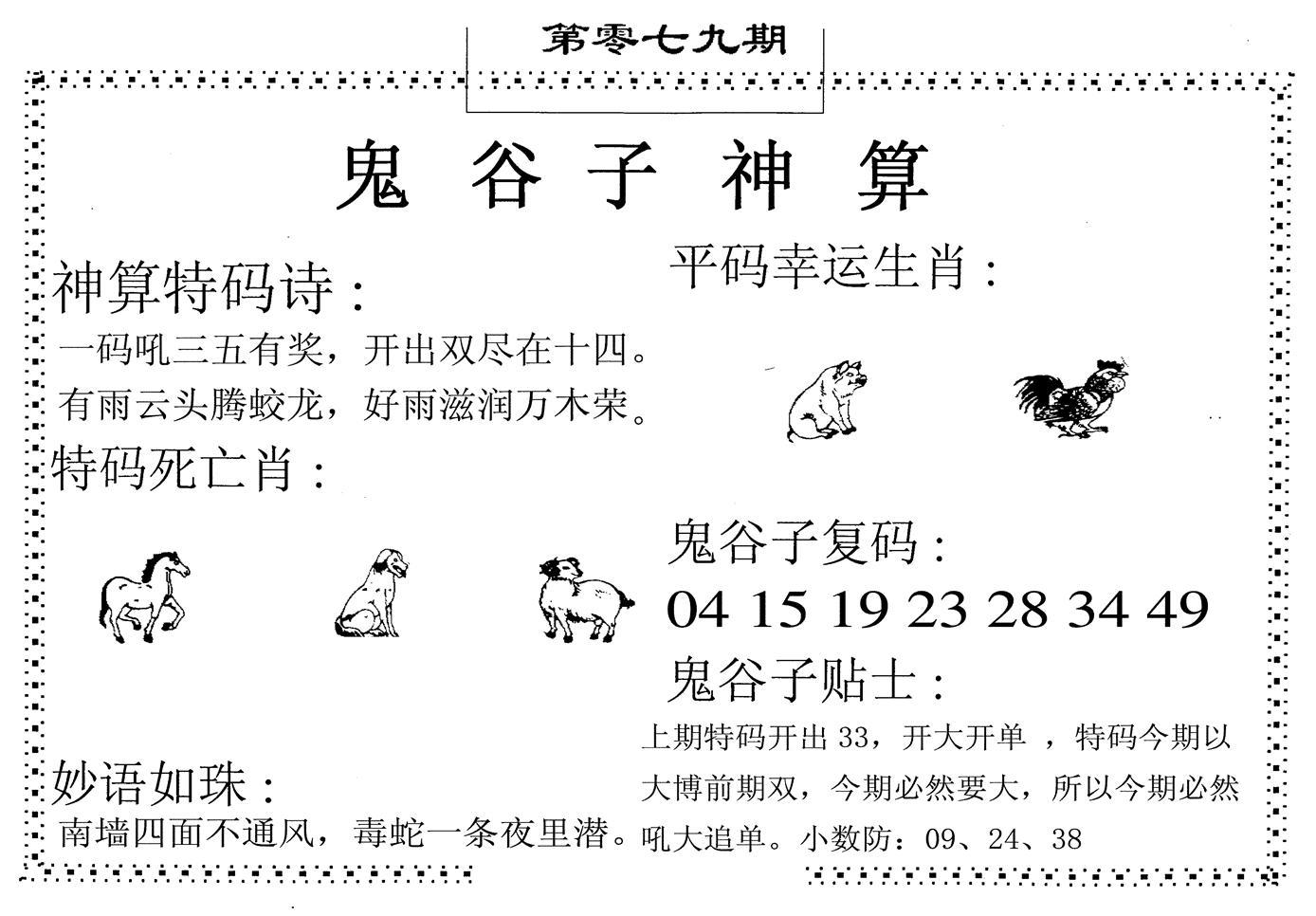 079期鬼谷子神算(黑白)