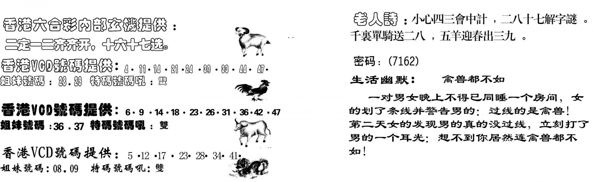 079期当日跑狗(黑白)