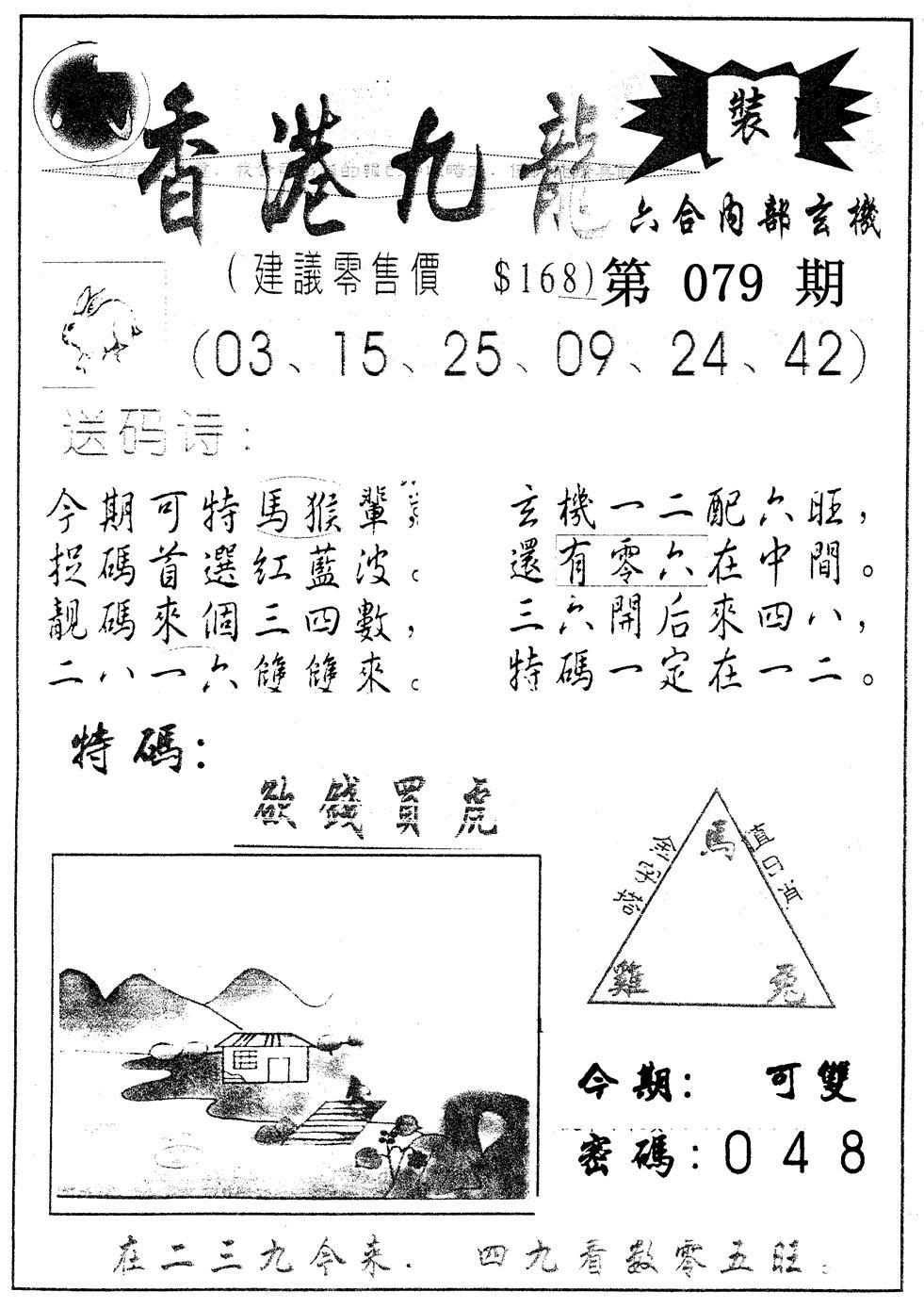 079期另版九龙内幕B(黑白)