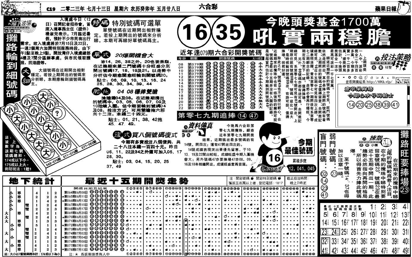 079期私作苹果报B(自决)(黑白)