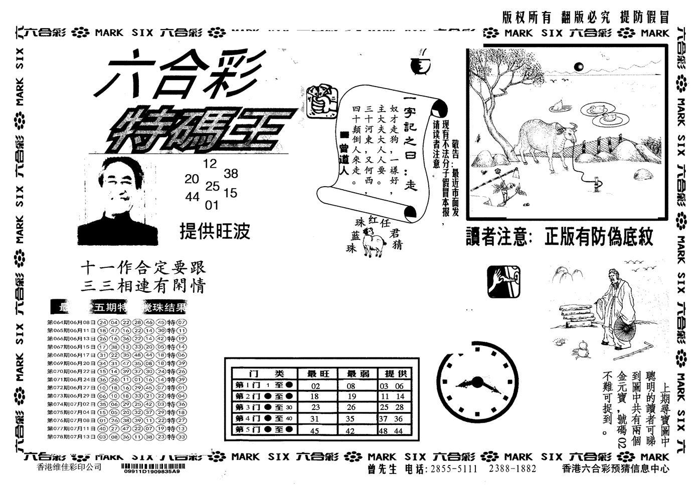 079期另版特码王(黑白)