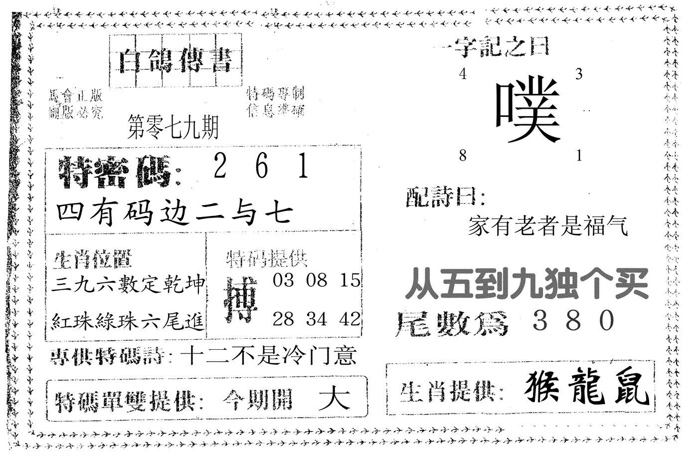 079期白鸽传书(黑白)