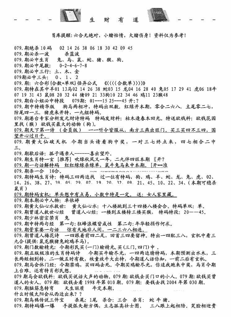 079期生财有道A(独家料)(黑白)