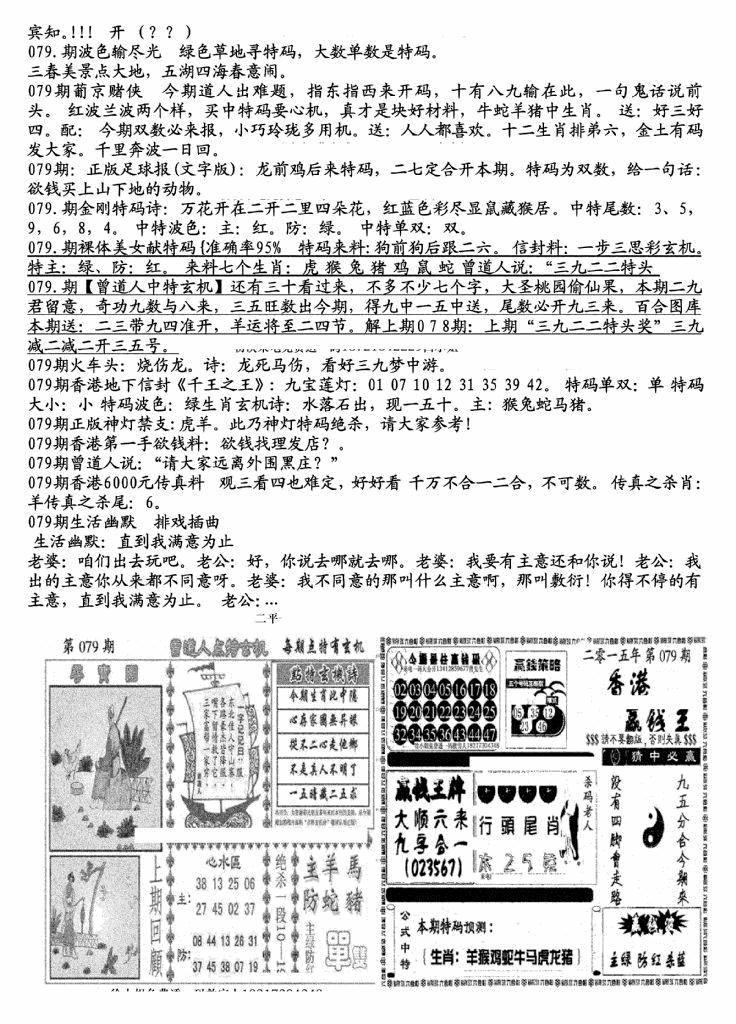 079期生财有道B(独家料)(黑白)