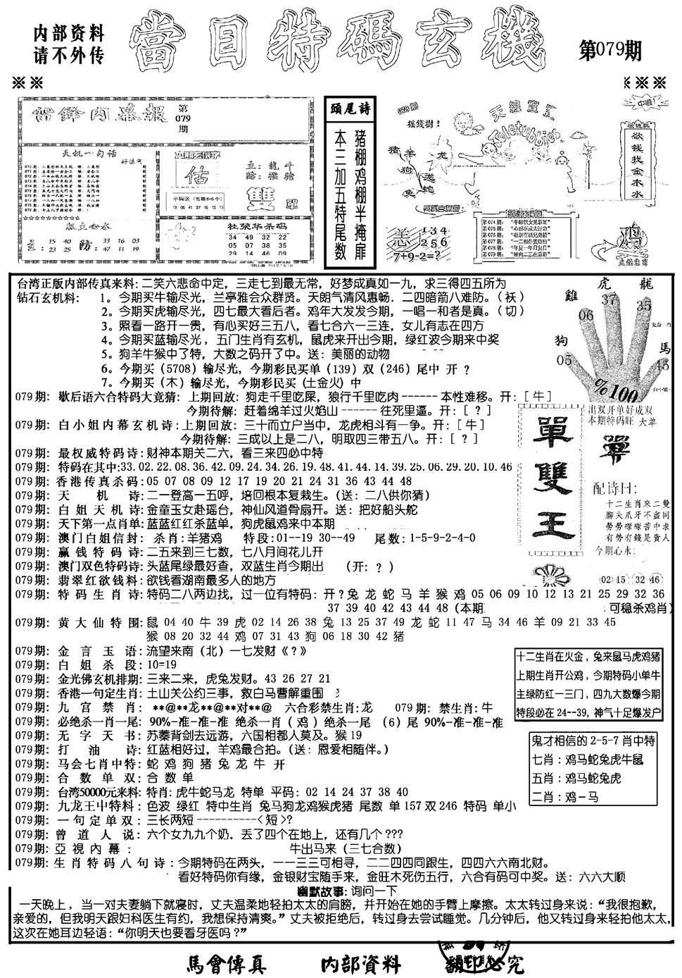 079期当日特码玄机A(新)(黑白)