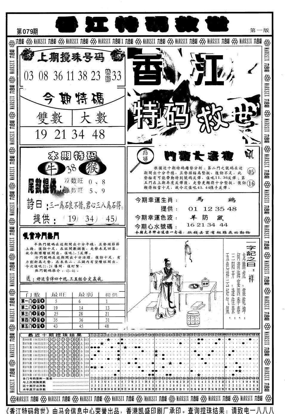 079期香江特码救世A(黑白)