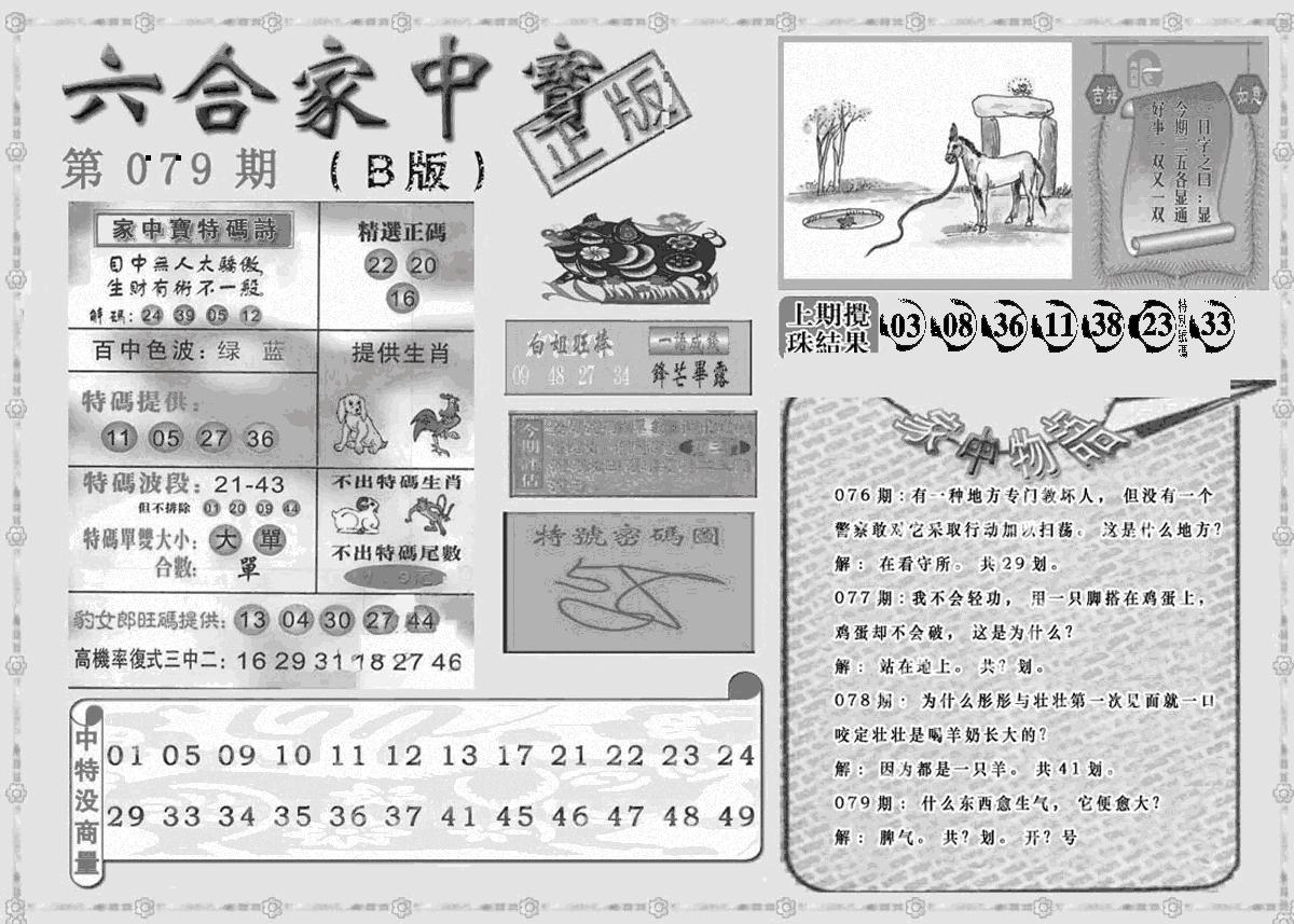 079期曾神童出世B(黑白)