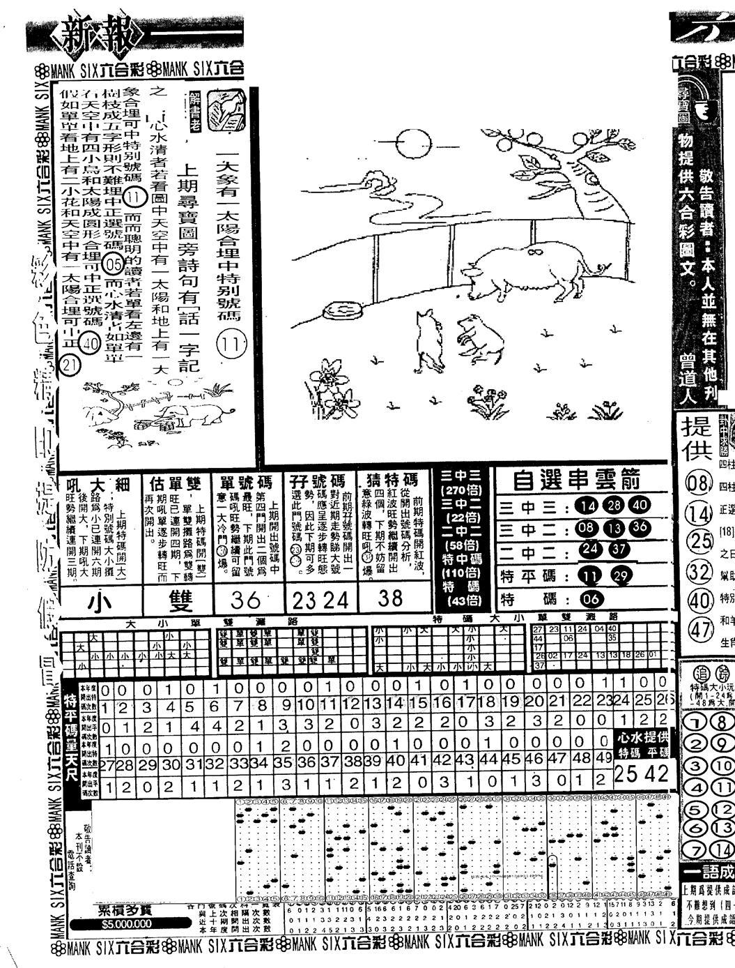 079期假新报跑狗A(黑白)