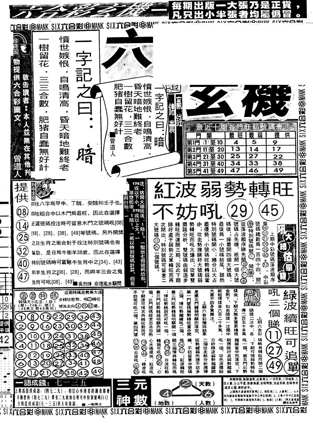 079期假新报跑狗B(黑白)