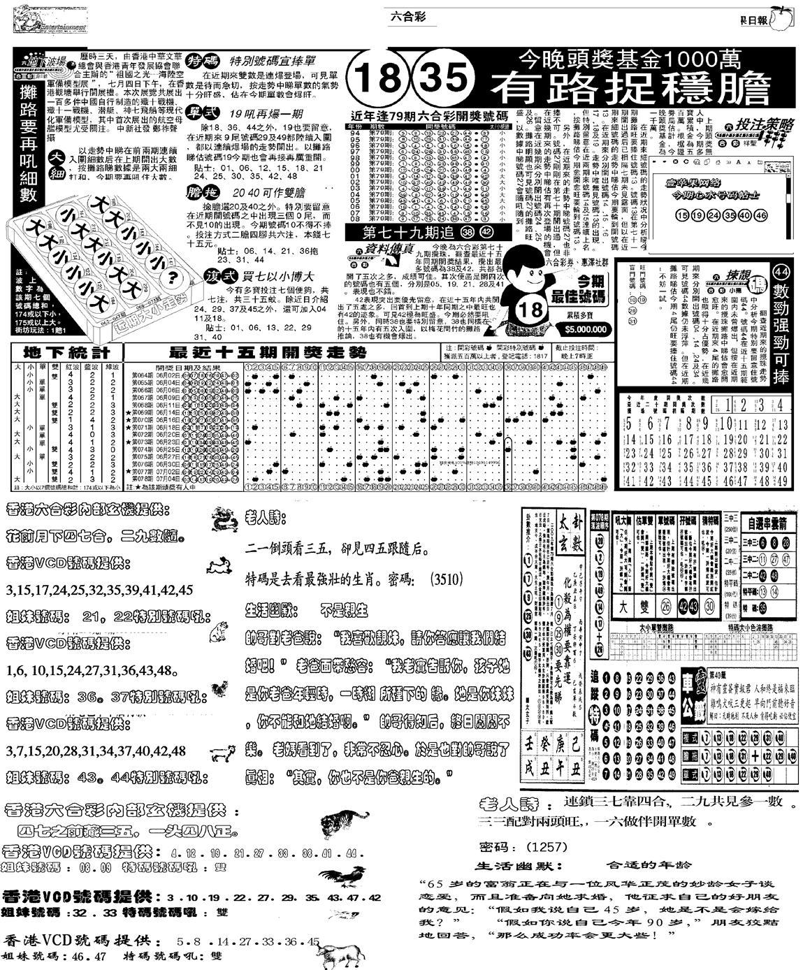 079期当日报-5(黑白)