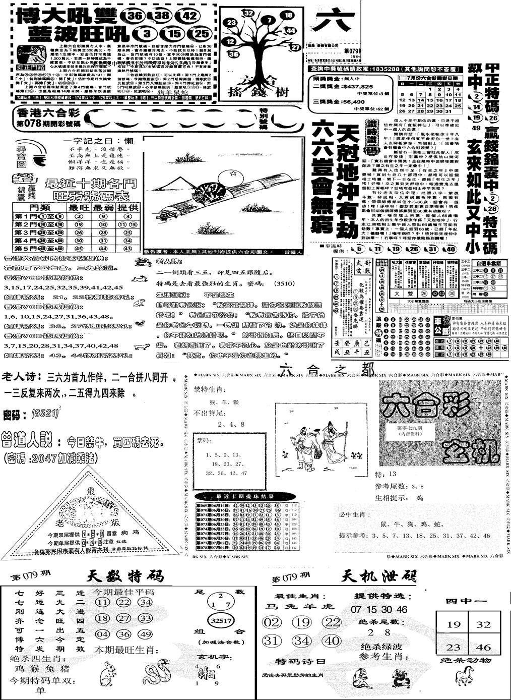 079期当日报-6(黑白)