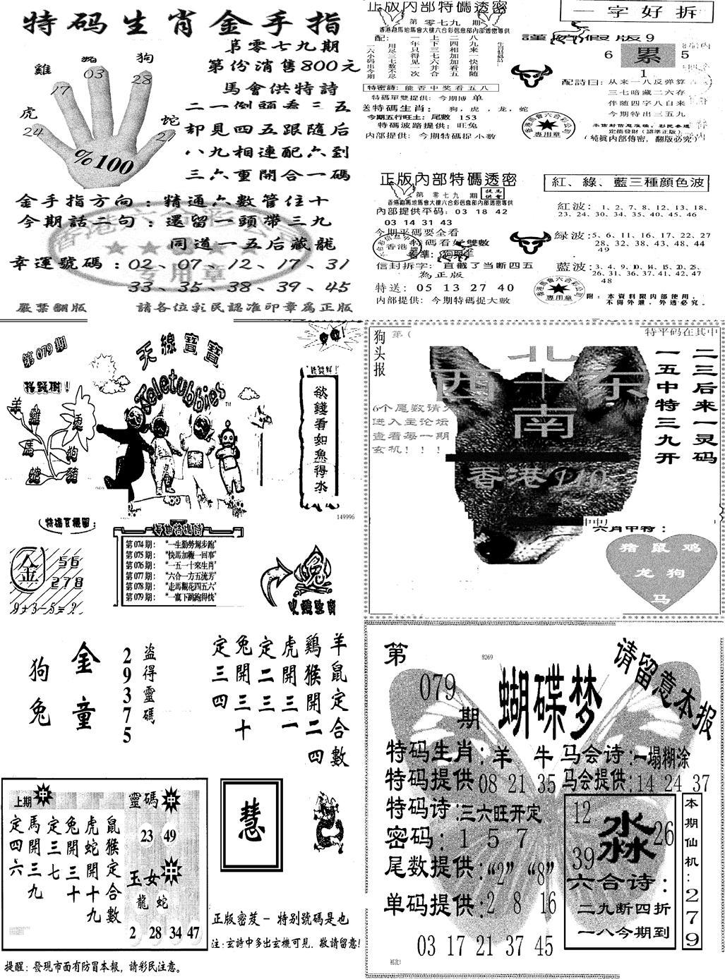 079期当日报-7(黑白)