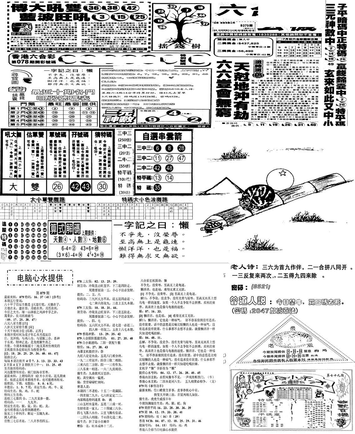 079期当日报-10(黑白)