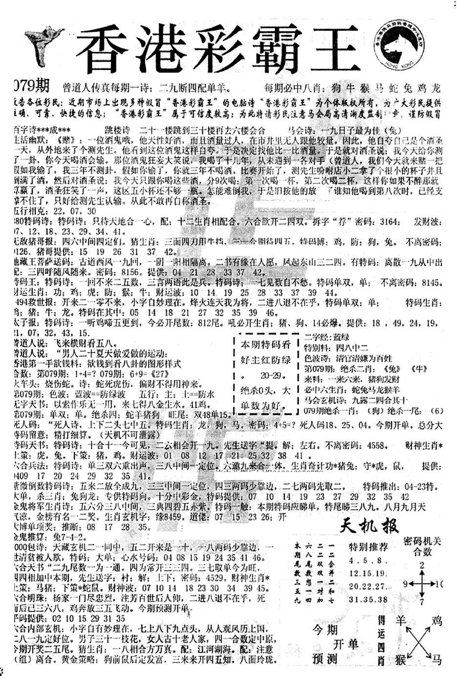 079期平西版彩霸王A(黑白)