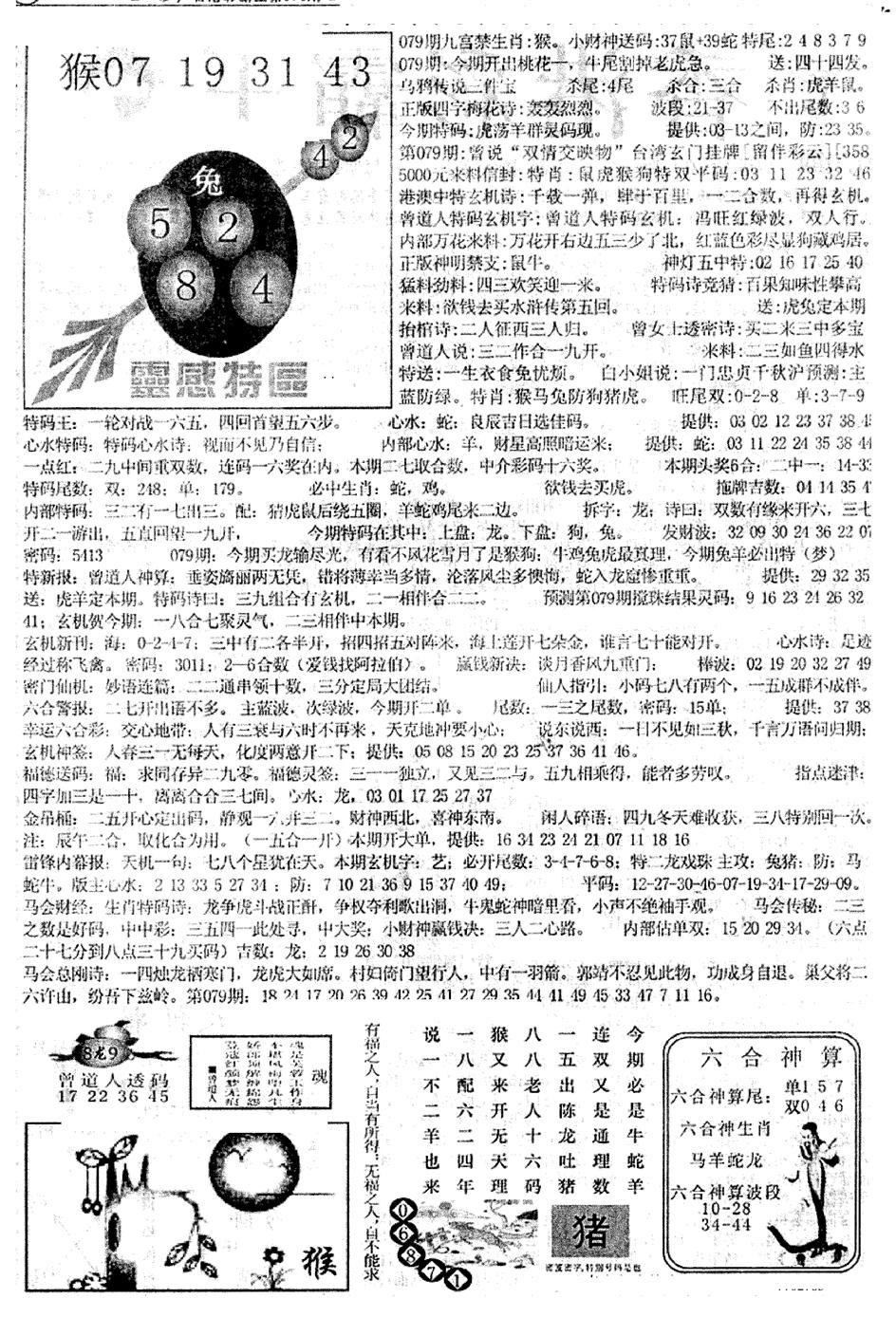 079期平西版彩霸王B(黑白)