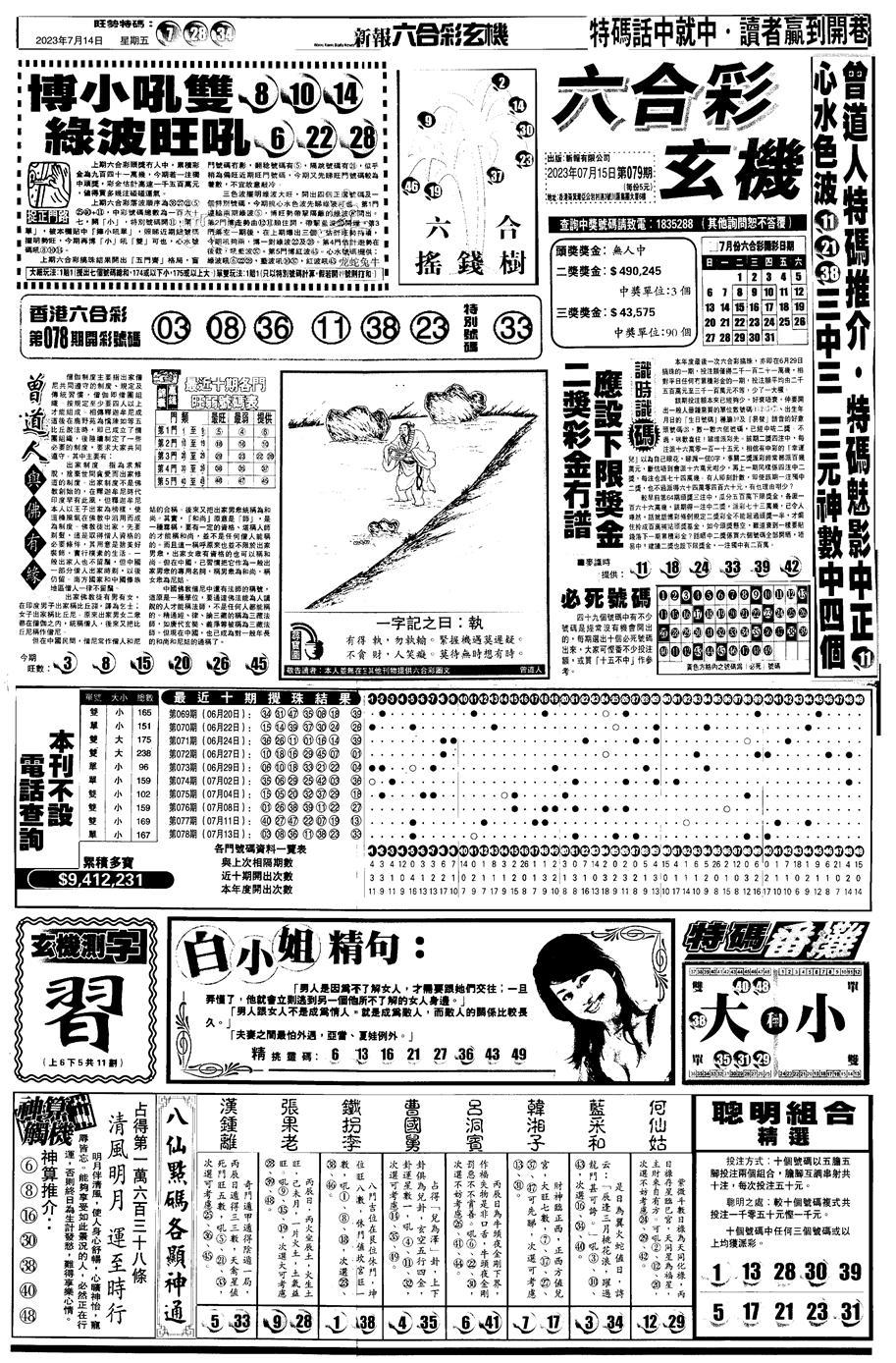 079期另版跑狗A(正面)(黑白)