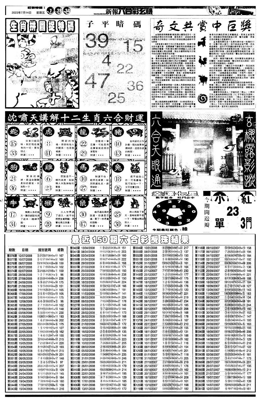 079期另版跑狗B(背面)(黑白)