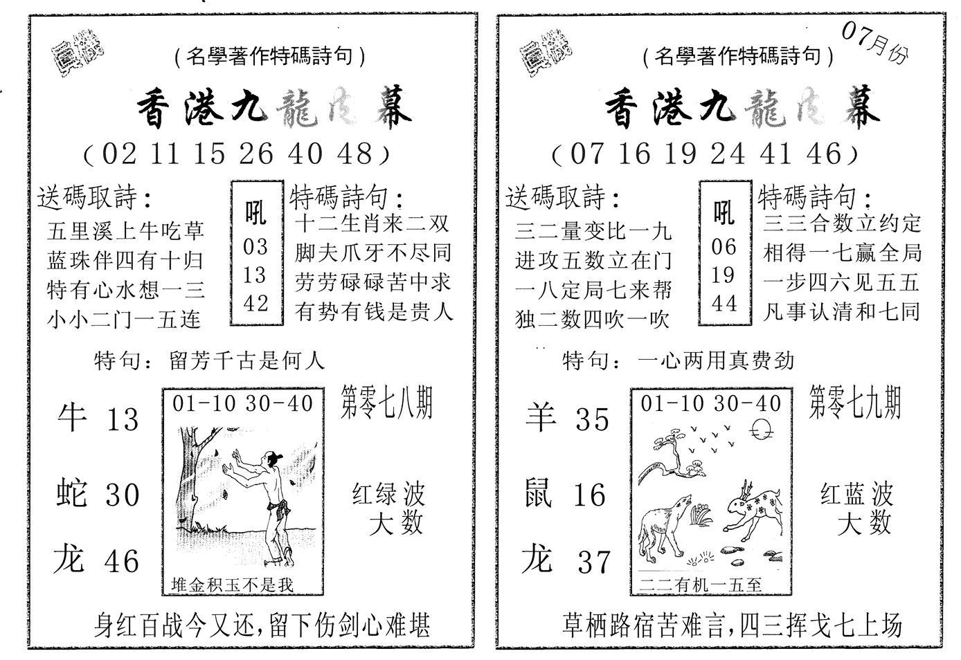079期九龙内幕AB(黑白)