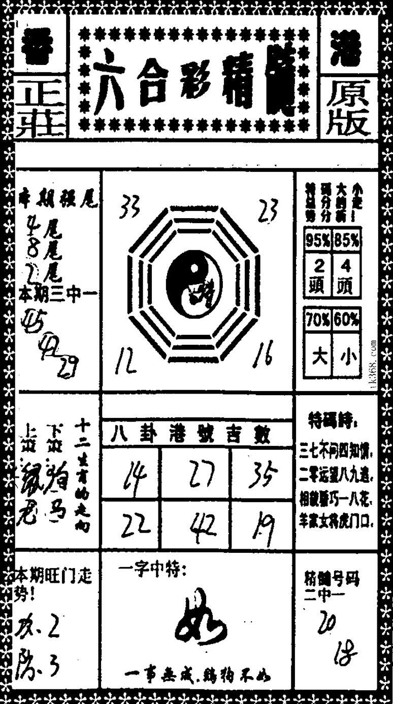 079期六合精髓(黑白)