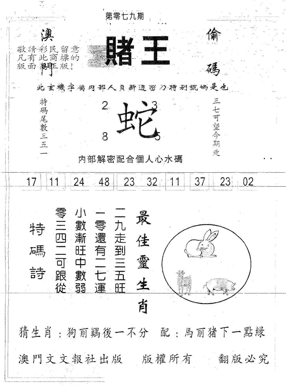 079期赌王(黑白)