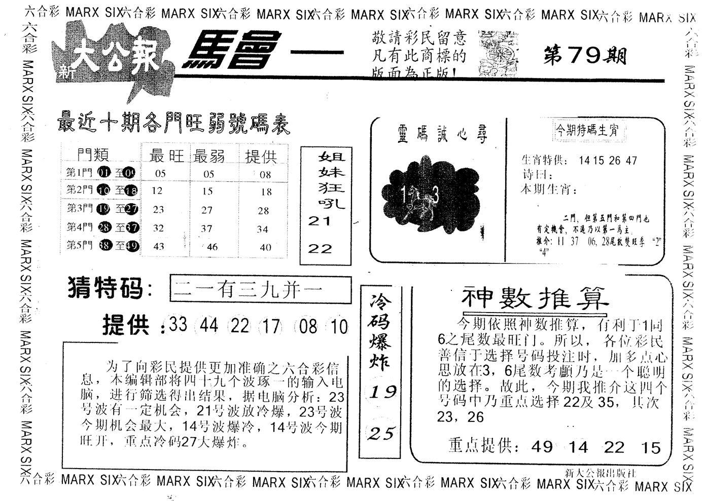 079期另版大公报(黑白)