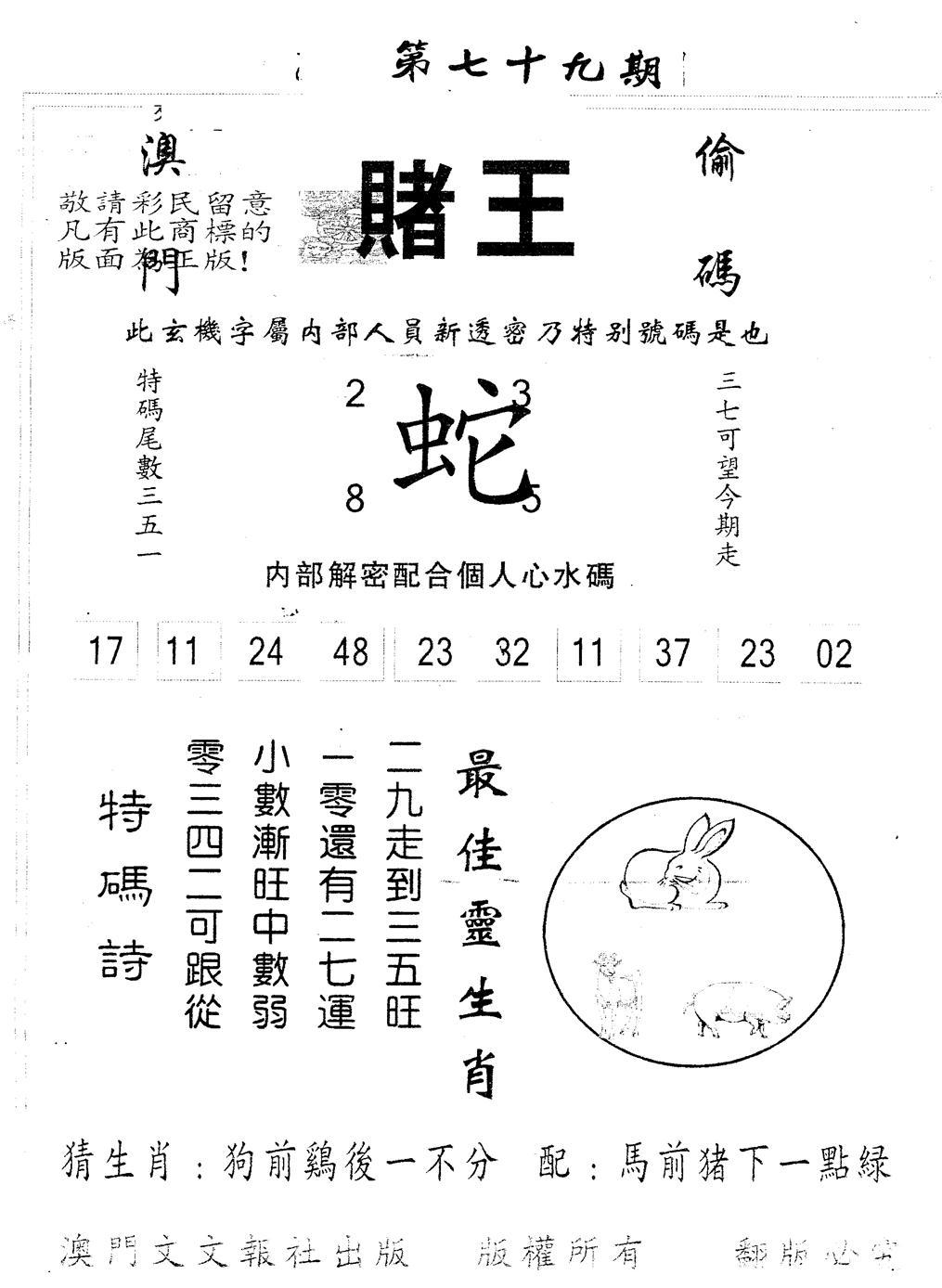 079期另版赌王(黑白)