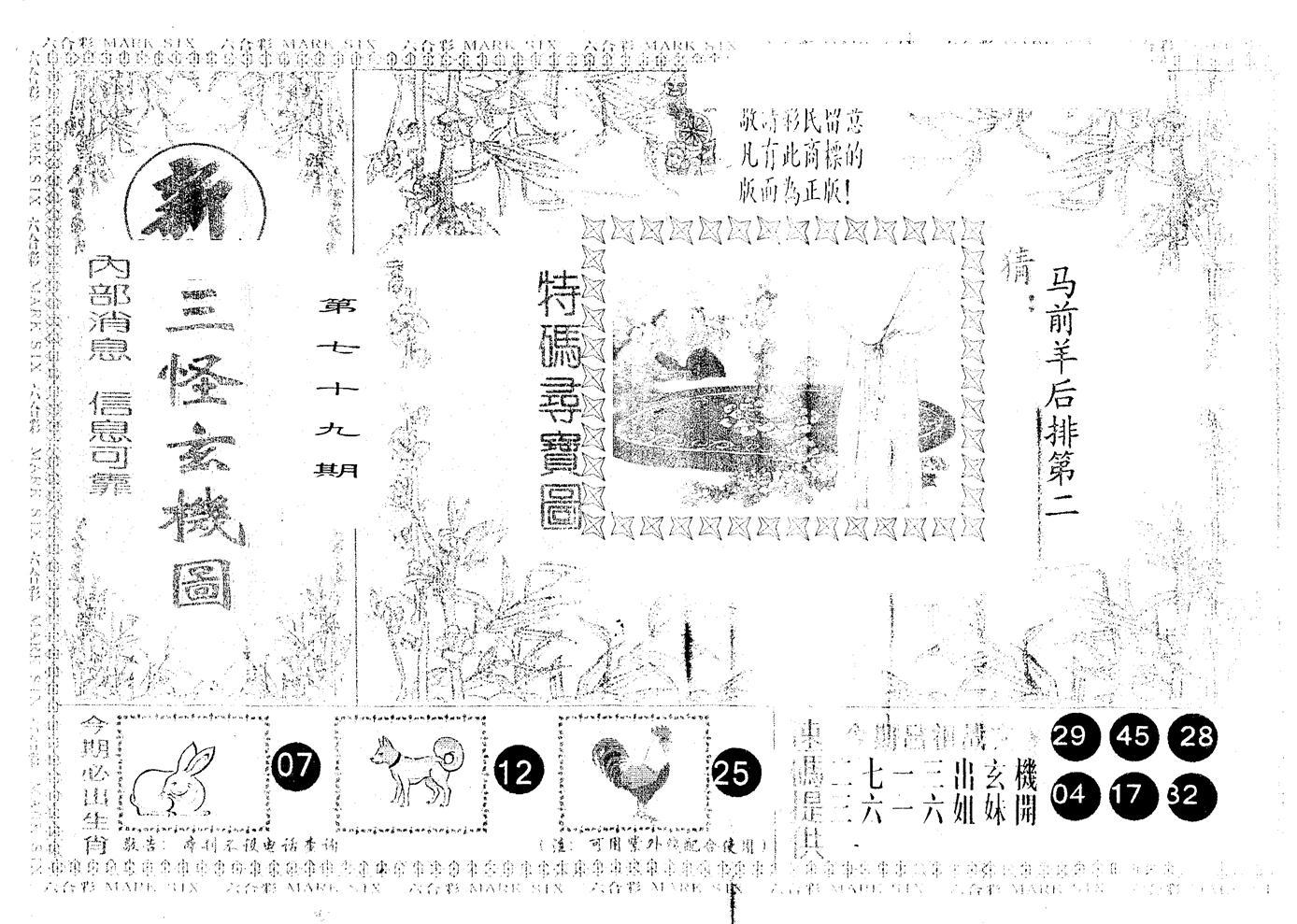 079期另版新三怪(黑白)