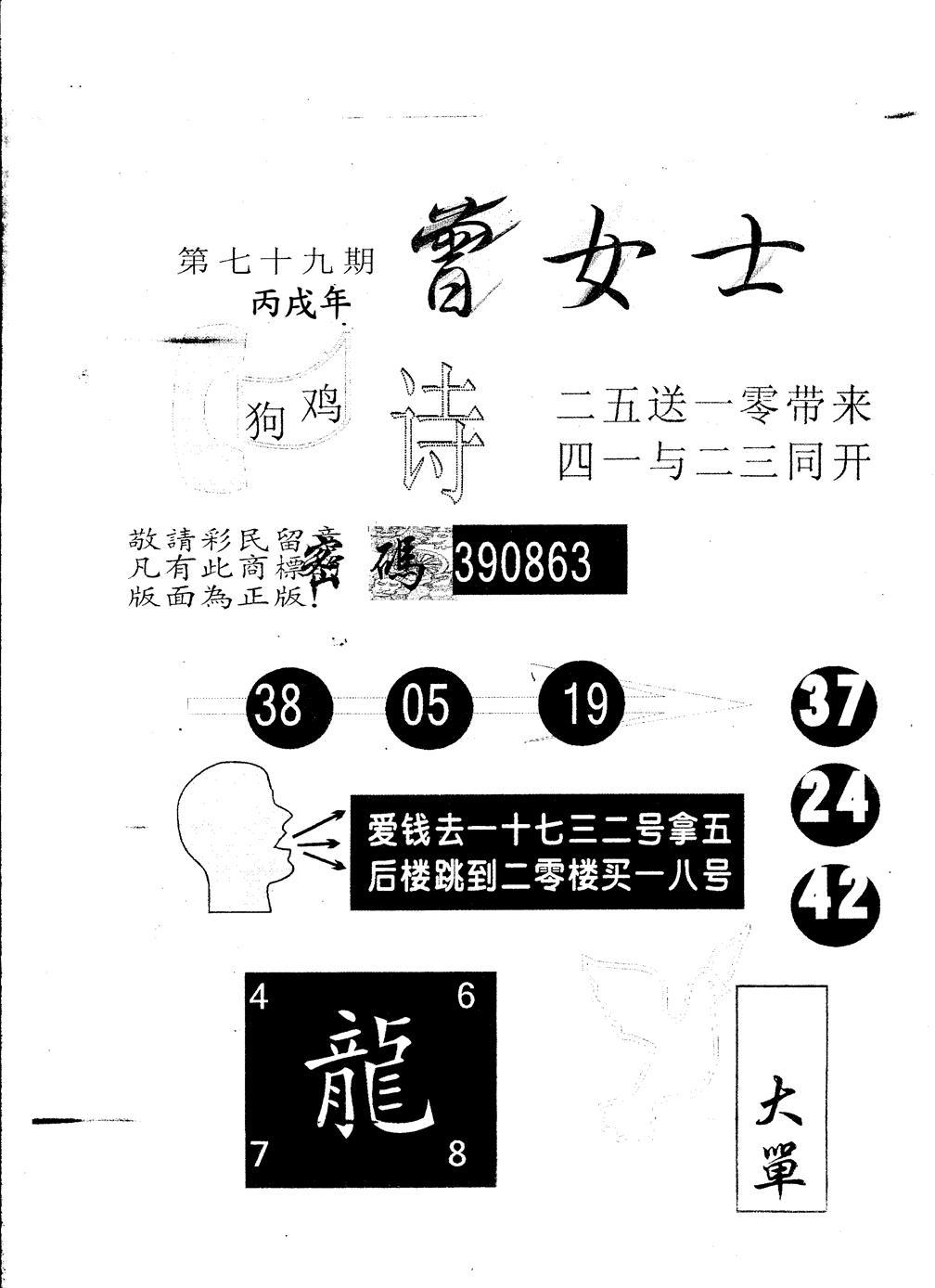 079期另版曾女士百灵鸟(黑白)