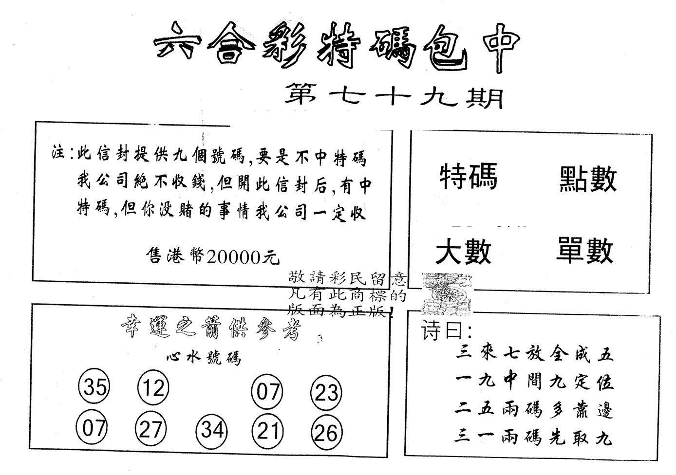 079期另版2000包中特(黑白)