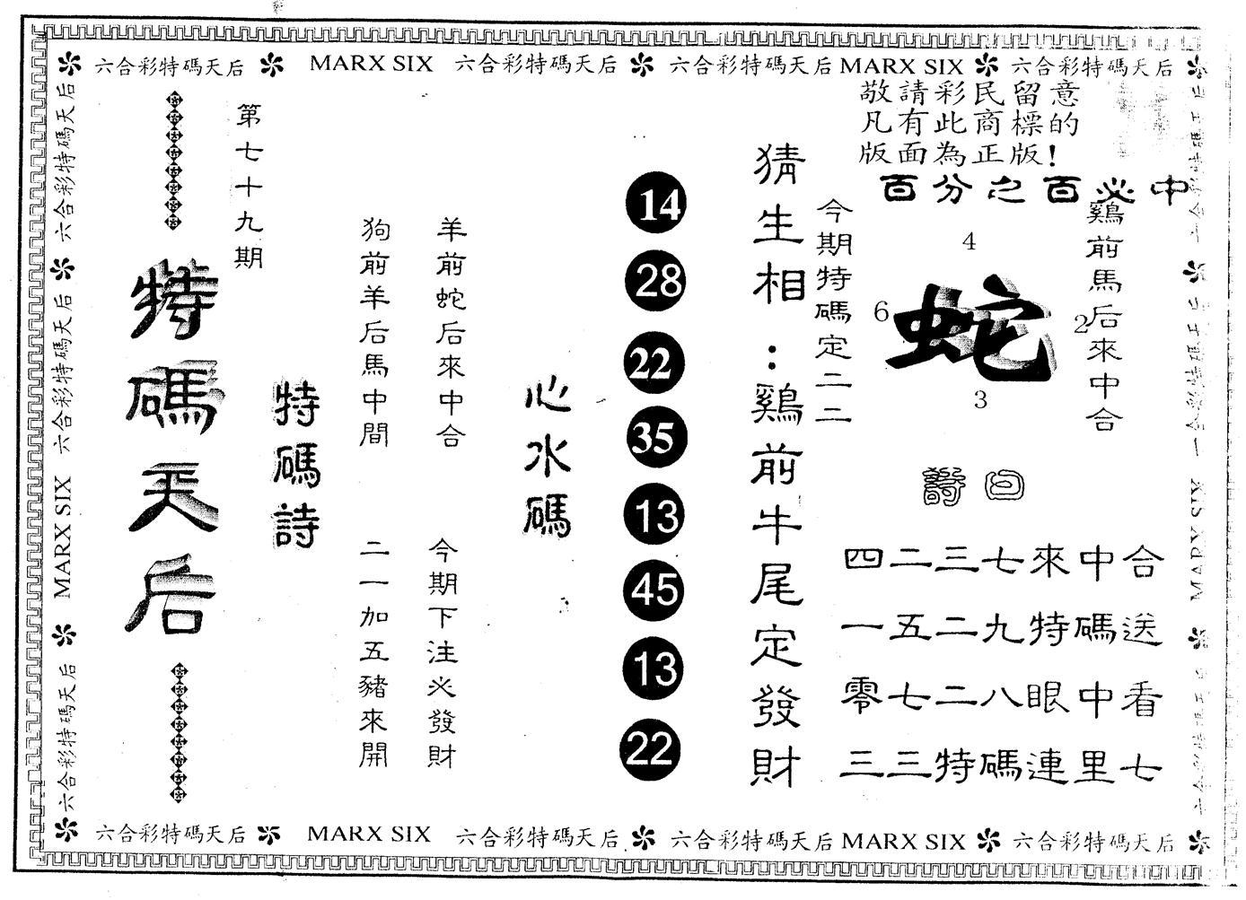 079期另版特码天后(黑白)