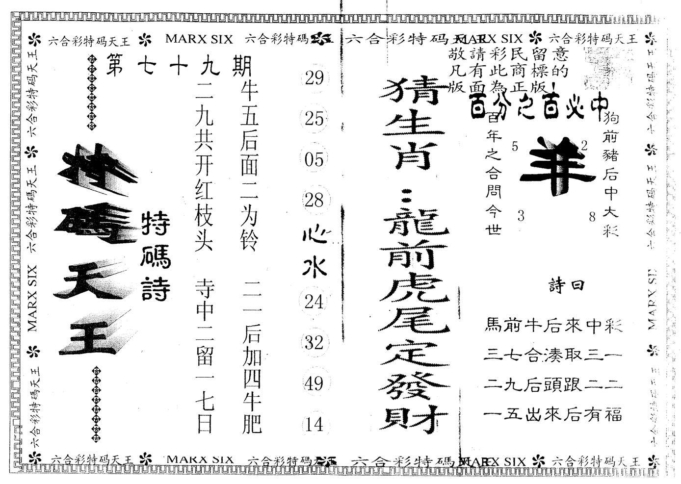 079期另版特码天王(黑白)