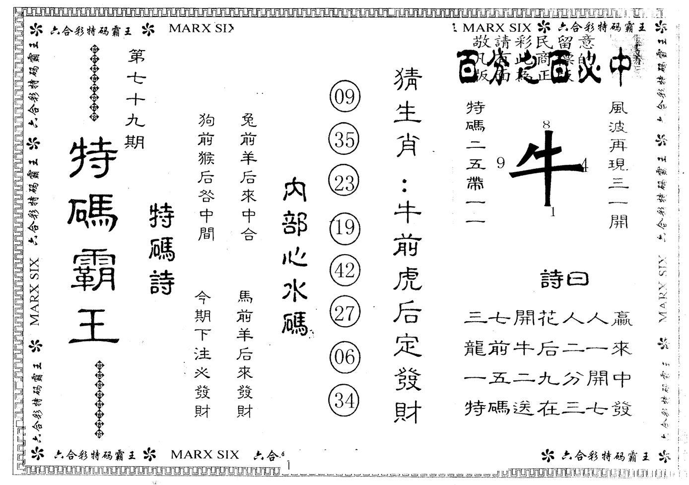 079期另版特码霸王(黑白)