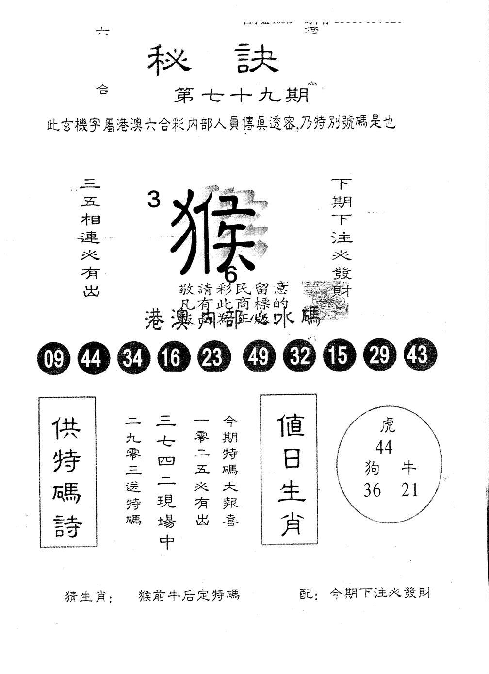 079期另版秘诀(黑白)