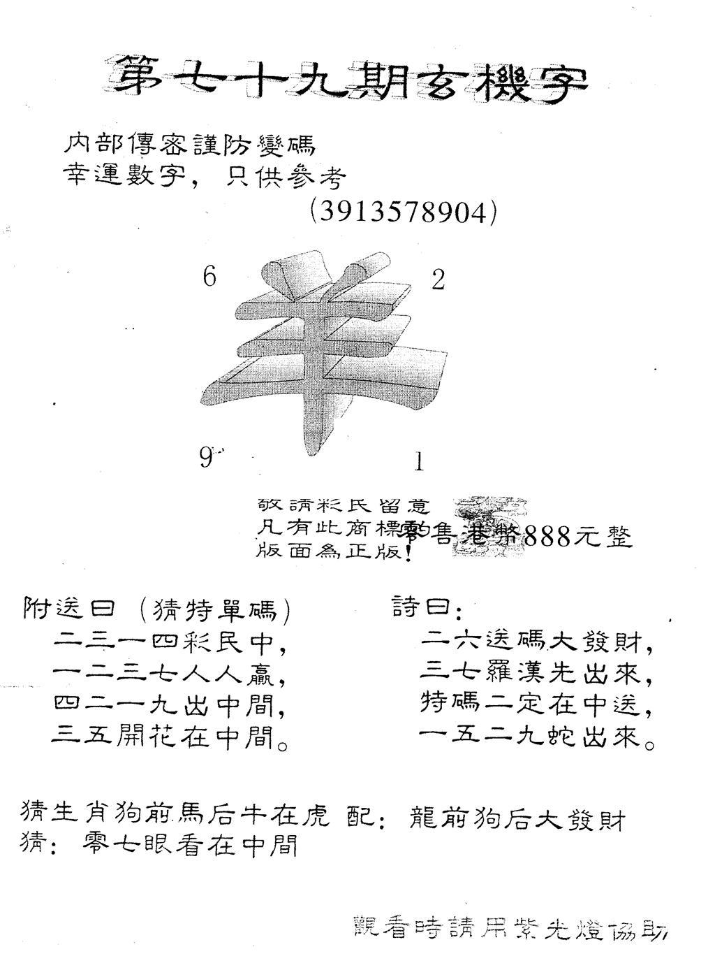 079期另版888玄机字(黑白)