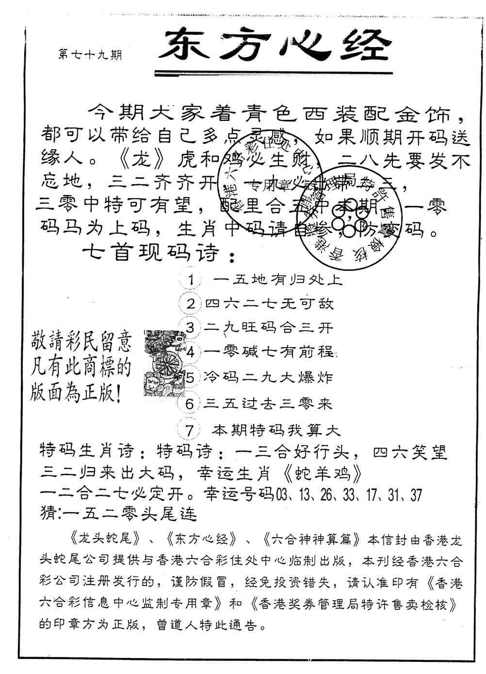079期另版东方心经(黑白)
