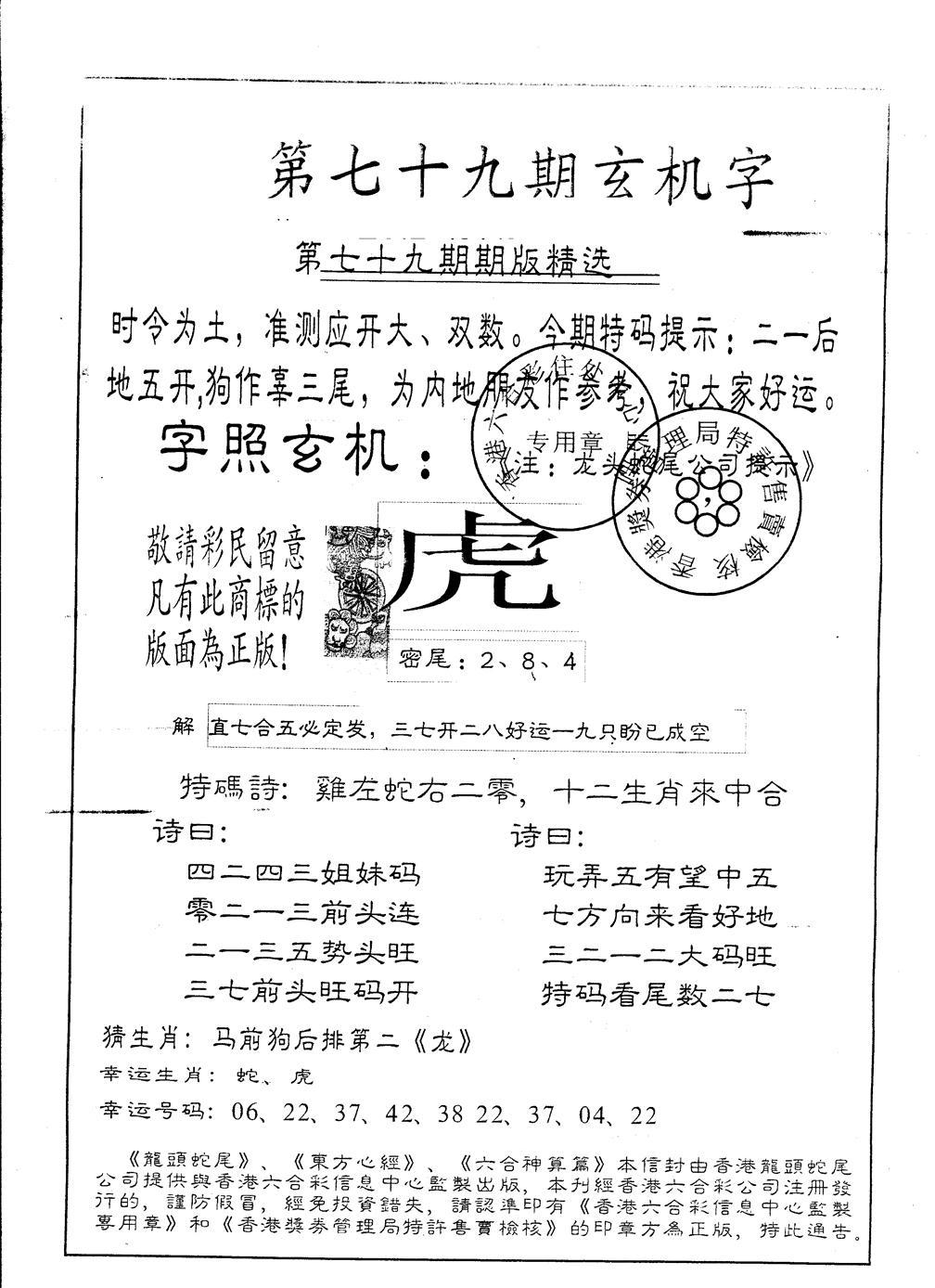 079期另版加印玄机字(黑白)