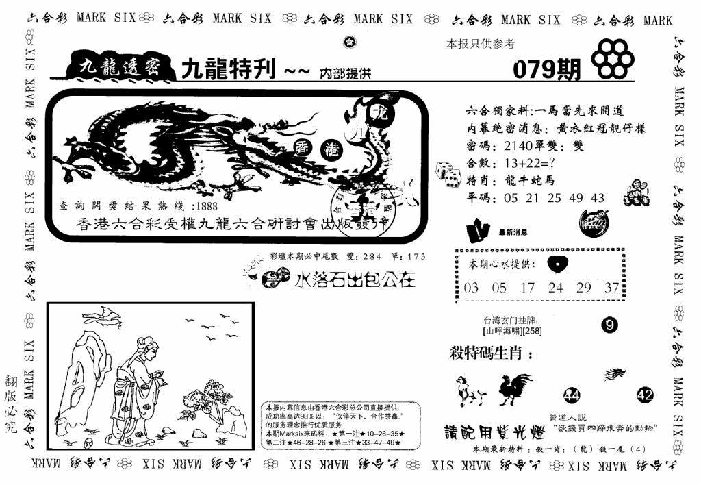 079期九龙特新刊(黑白)