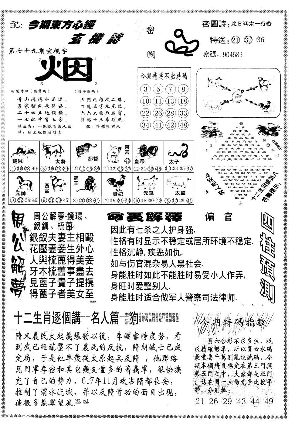 079期另版东方心经B(黑白)