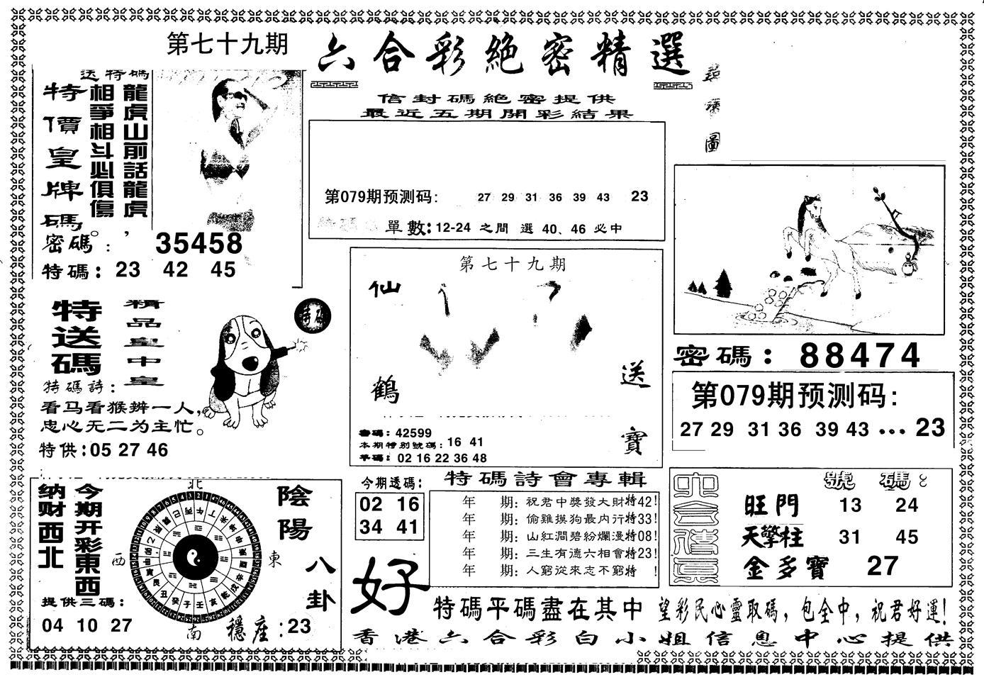 079期另版白姐绝密精选A(黑白)