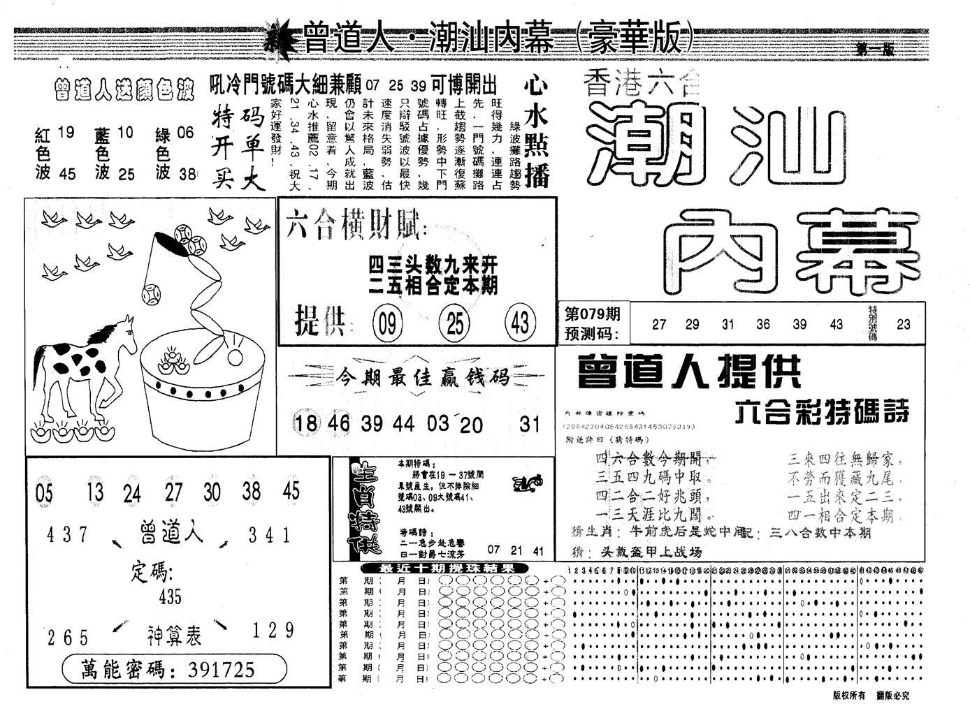 079期另版潮汕赌经濠华版A(黑白)